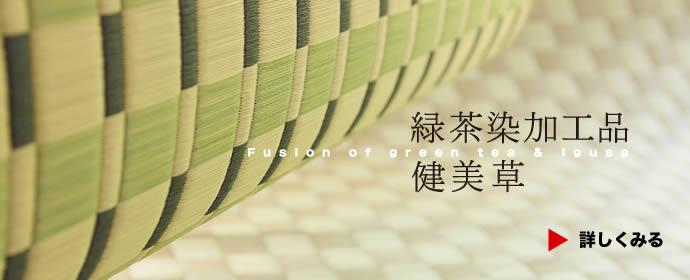 緑茶染畳表健美草加工品