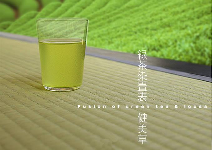 緑茶染畳表健美草 緑茶に含まれるカテキンの抗酸化作用で消臭・抗菌・防虫効果がある高品質の畳表
