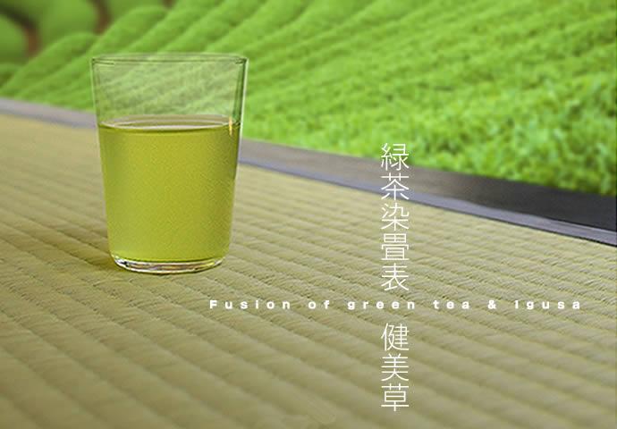 緑茶染畳表 健美草