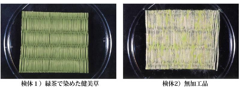検体1)緑茶で染めた健美草 検体2)無加工品